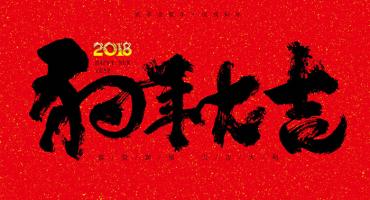 新春大转盘|2018全年免运费中美加大奖!看你能赢多少次!