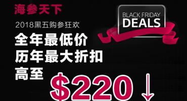 海参天下2018黑五特惠|全年最低价,历年最大折扣!高至$220!