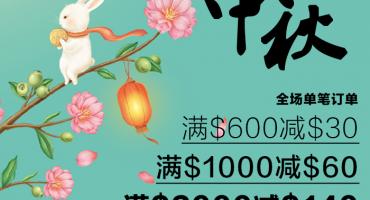 限时特惠|中秋购海参天下,狂享三重优惠!