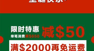圣诞特惠|满$650减$50,满$2000再免运费